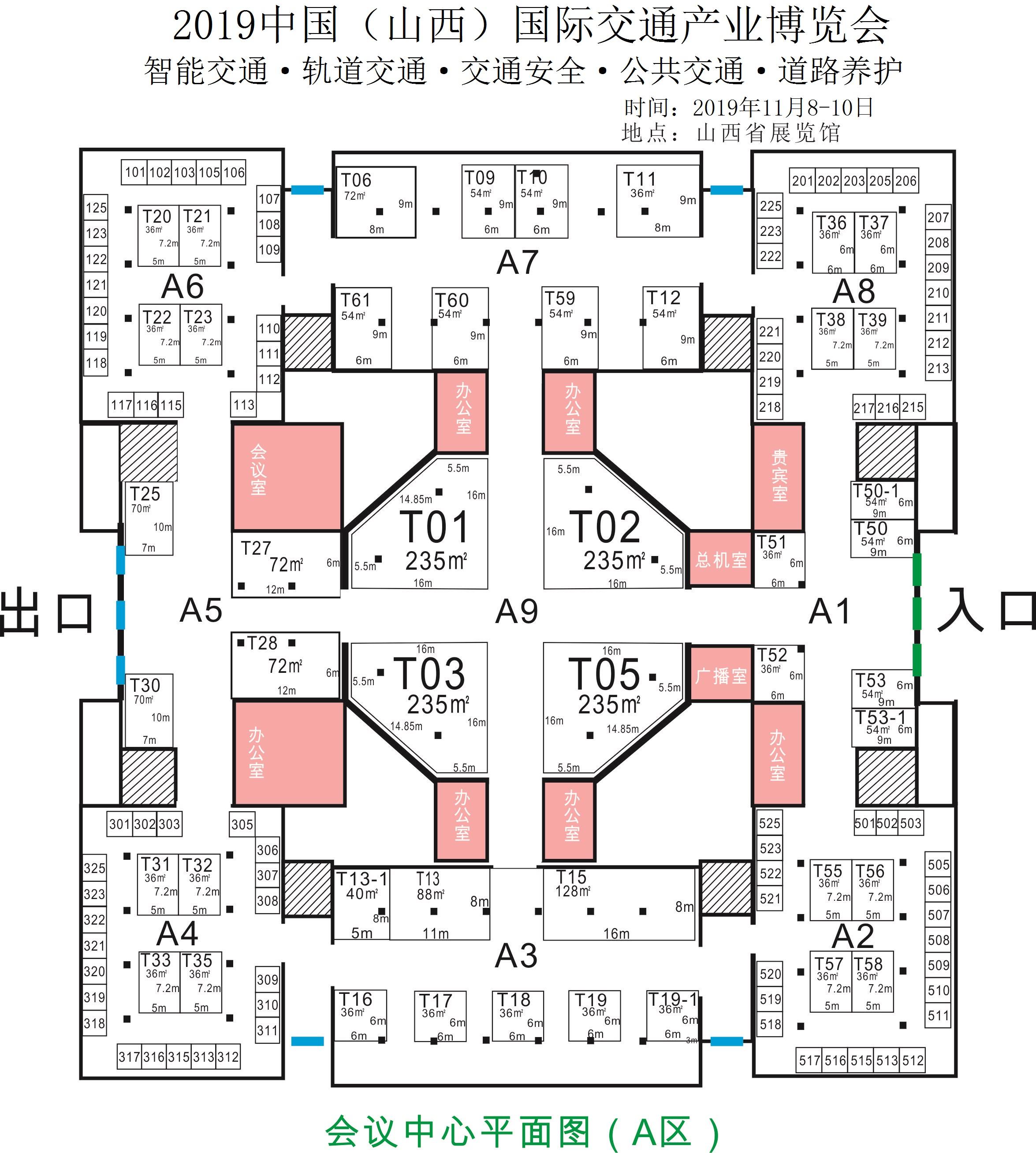 2019中国(山西)国际交通产业博览会展位平面图.jpg