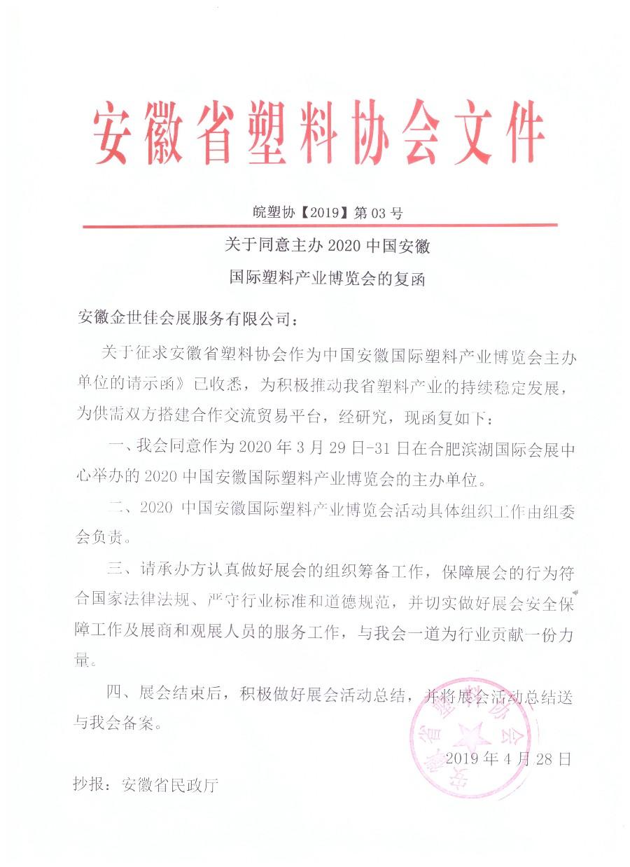 安徽省塑料协会主办函_gaitubao_900x1238.jpg