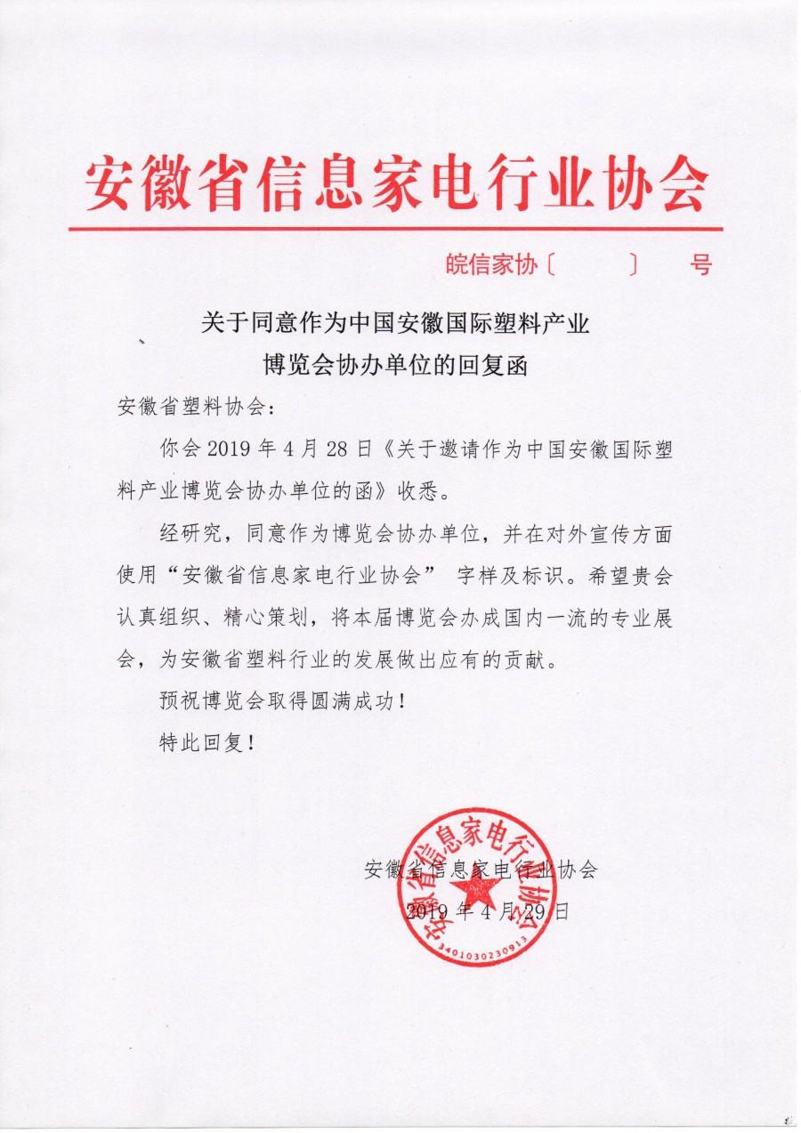 安徽省信息家电行业协会_gaitubao_900x1273.jpg