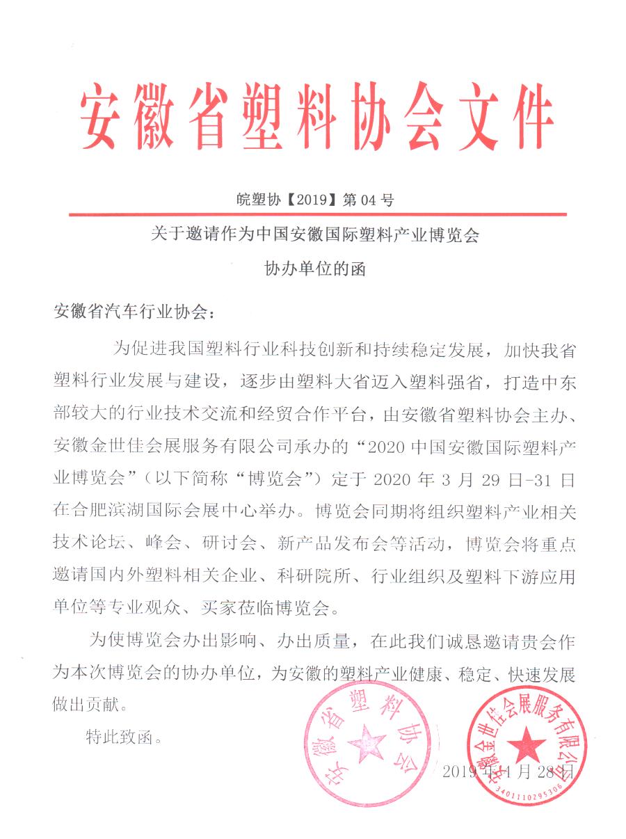 安徽省汽车行业协会_WPS图片_gaitubao_900x1206.bmp