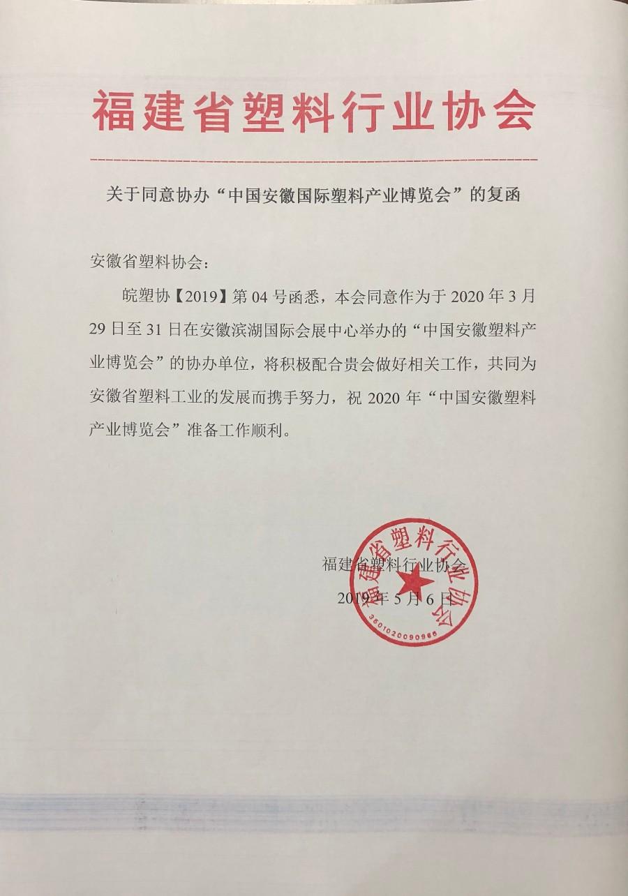 福建省塑料行业协会_gaitubao_900x1284.jpg