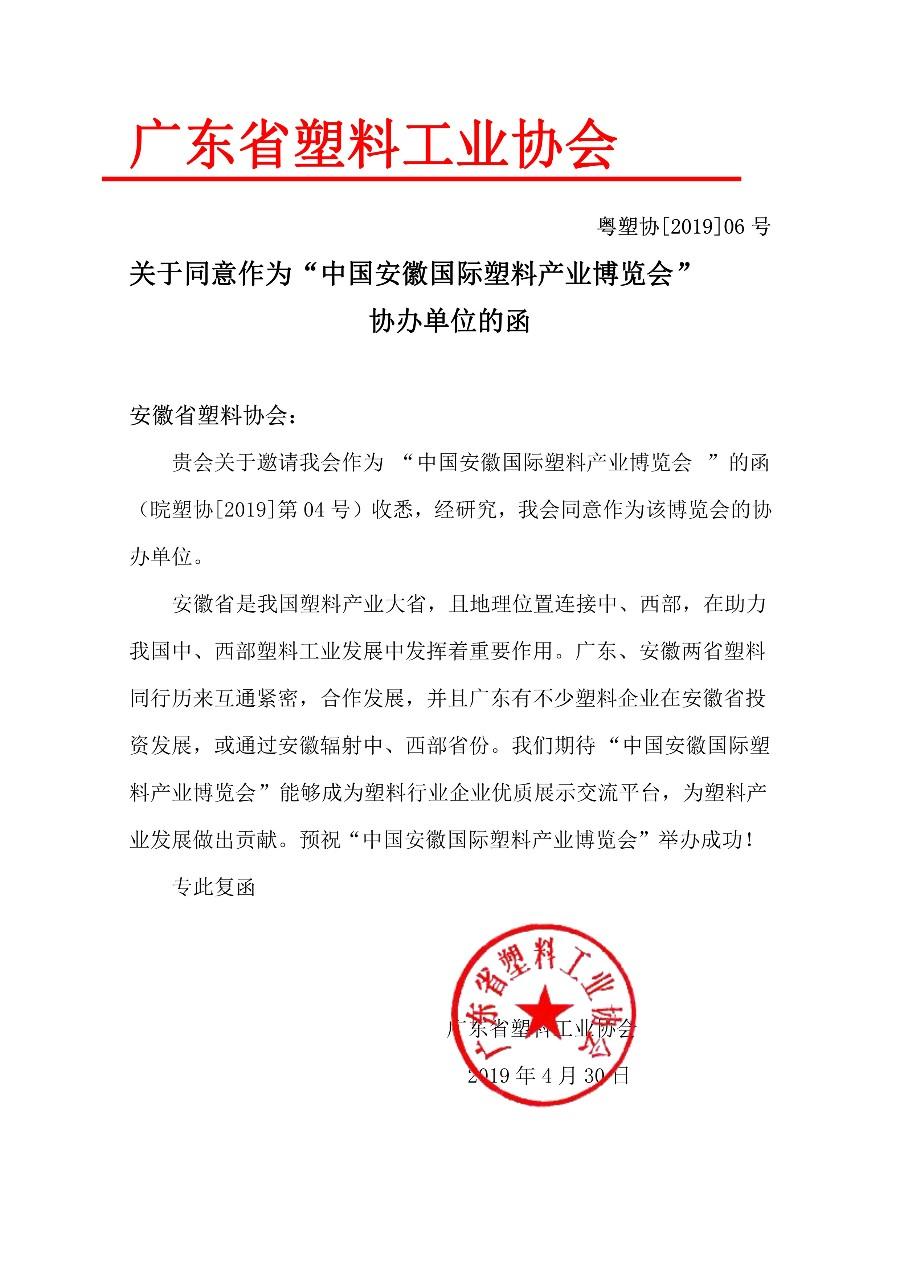 广东省塑料工业协会_gaitubao_900x1273.jpg