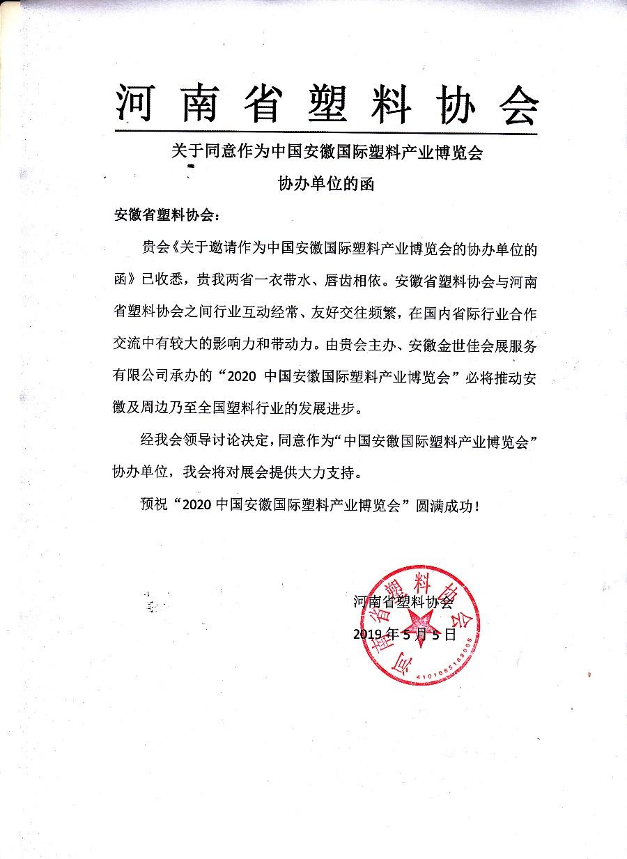 河南省塑料协会_gaitubao_900x1233.jpg