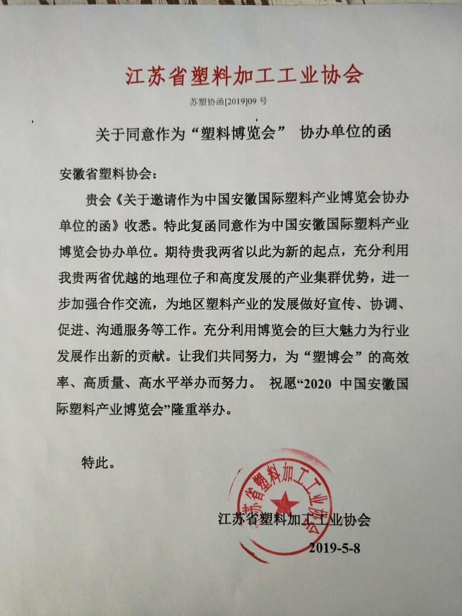 江苏省塑料加工工业协会_gaitubao_900x1200.jpg