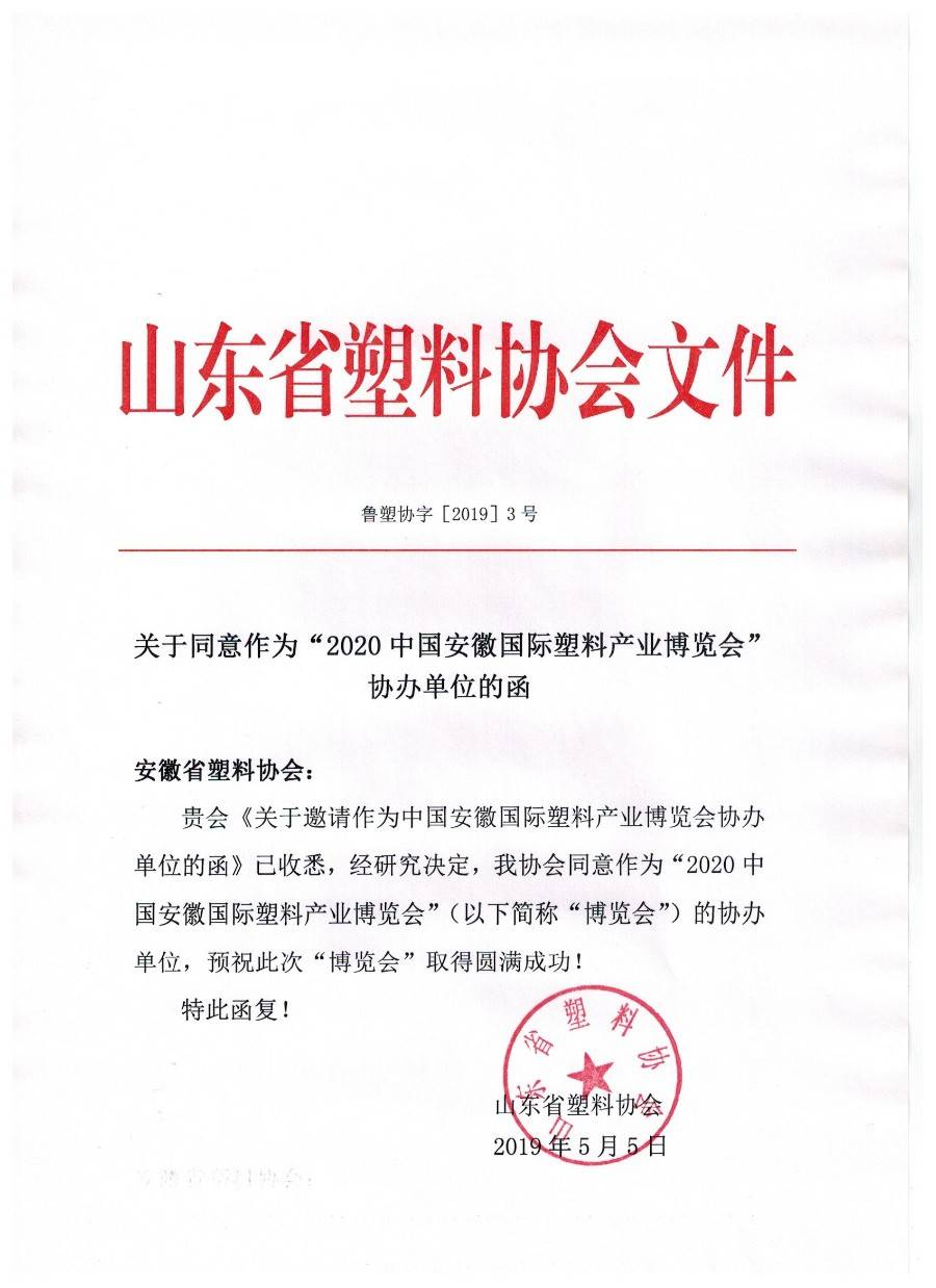 山东省塑料协会_gaitubao_900x1238.jpg