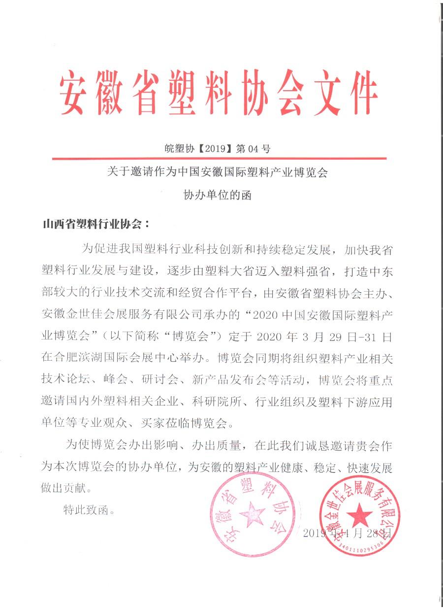 山西省塑料行业协会_gaitubao_900x1236.jpg