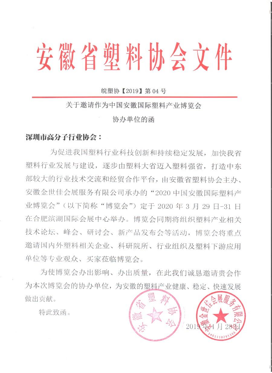 深圳市高分子行业协会_gaitubao_900x1236.jpg