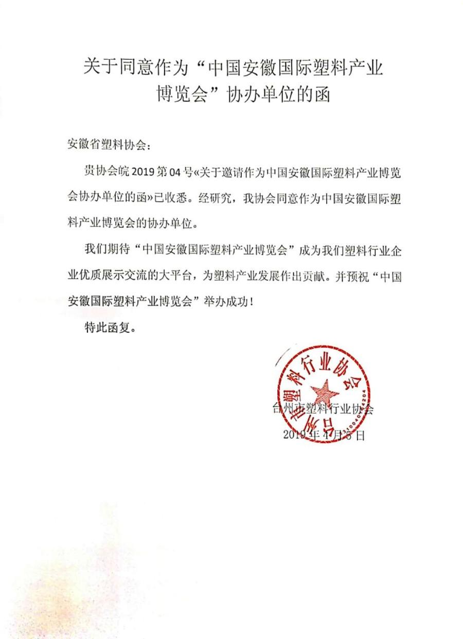 台州市塑料行业协会_gaitubao_900x1242.jpg