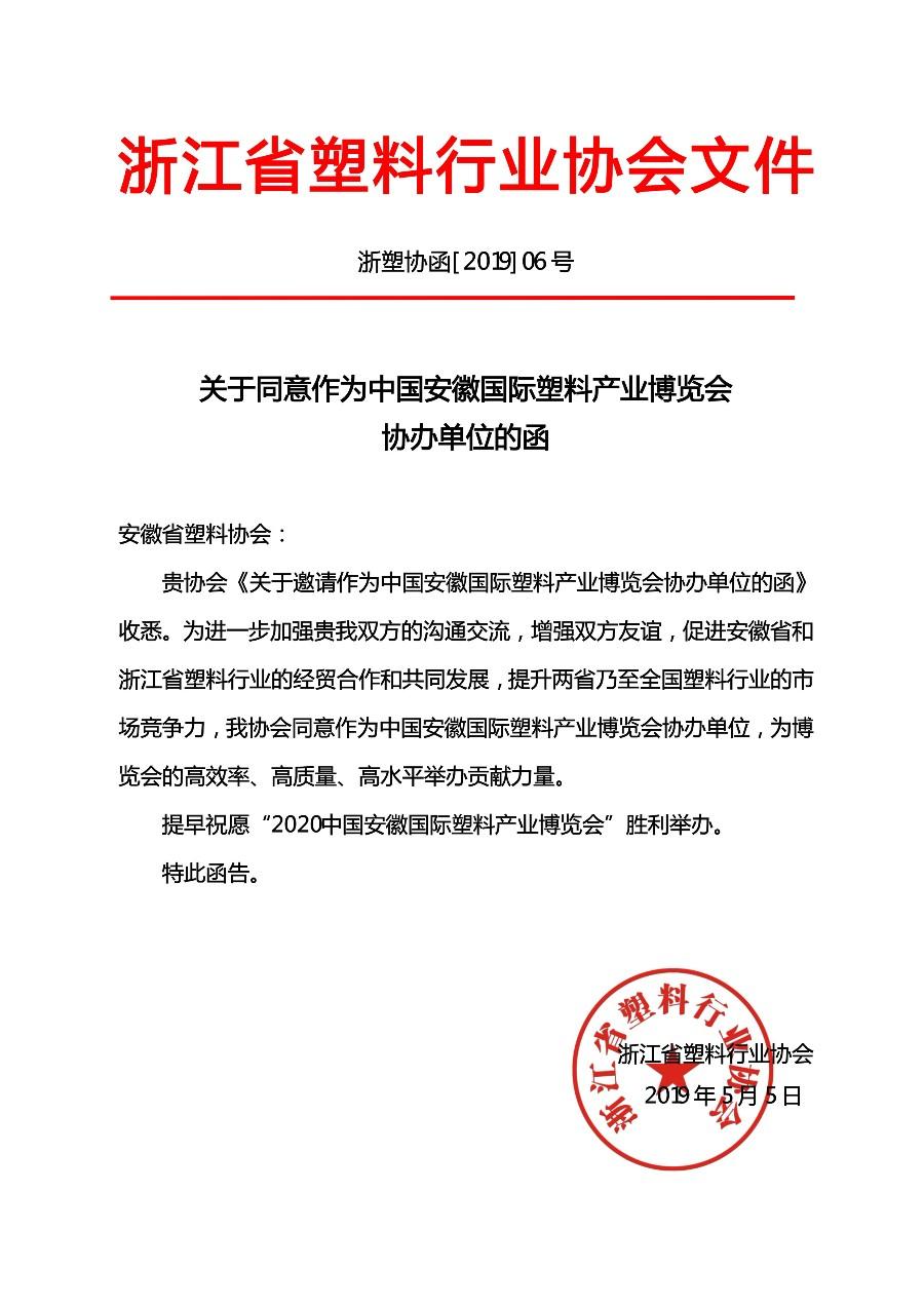 浙江省塑料行业协会文件_gaitubao_900x1273.jpg