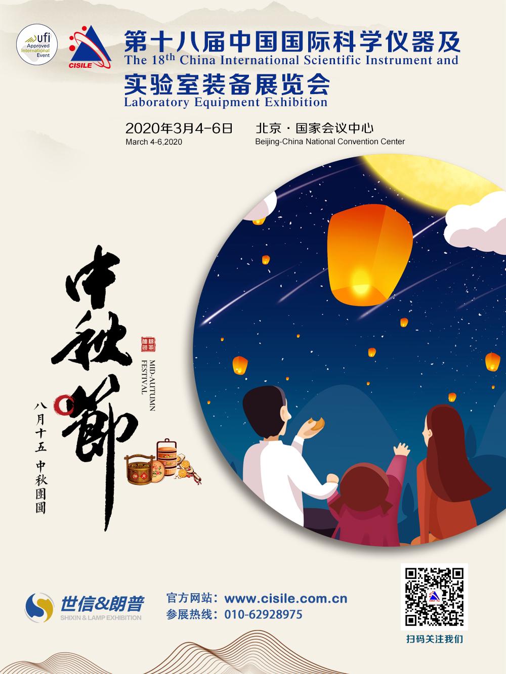 中国国际科仪展.jpg