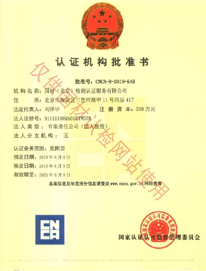 認證機構批準書(1-加水印).jpg