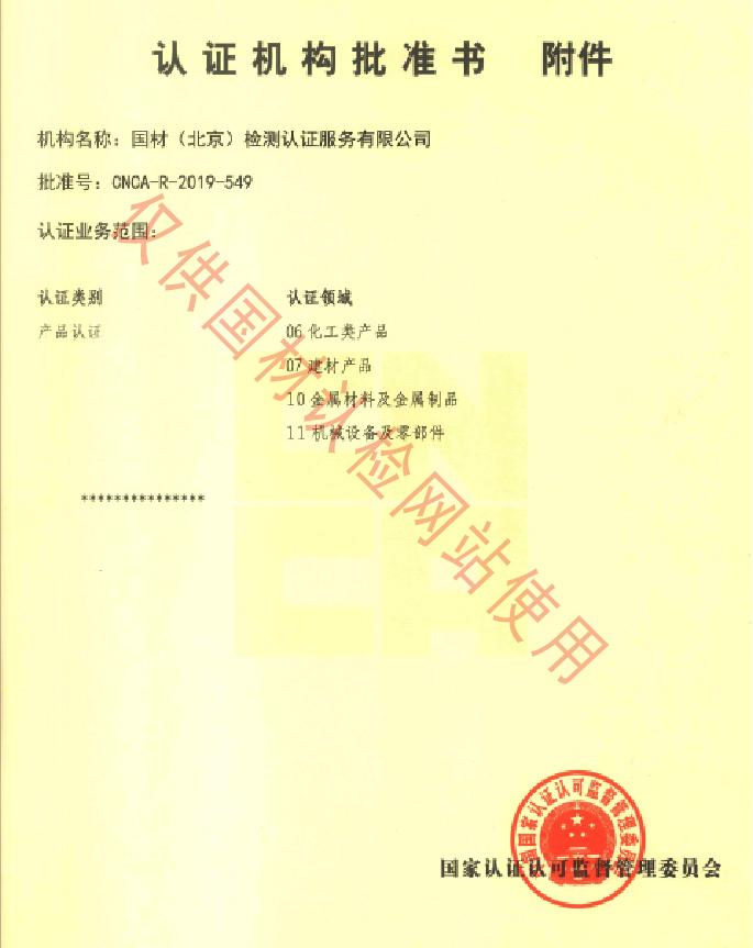 認證機構批準書(2-加水印).jpg