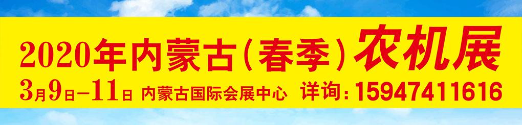 网站-内蒙古春季农机展-下乡宣传-条幅.jpg