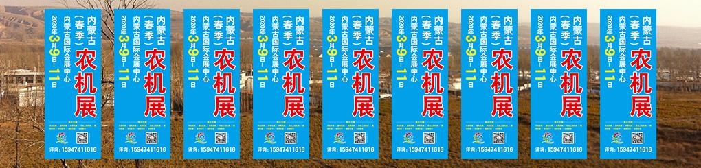 网站-内蒙古春季农机展-下乡宣传-即时贴.jpg