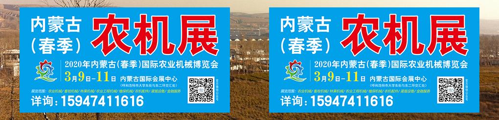 网站-内蒙古春季农机展-下乡宣传-喷绘.jpg