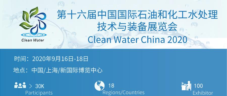 上海水展banner.jpeg