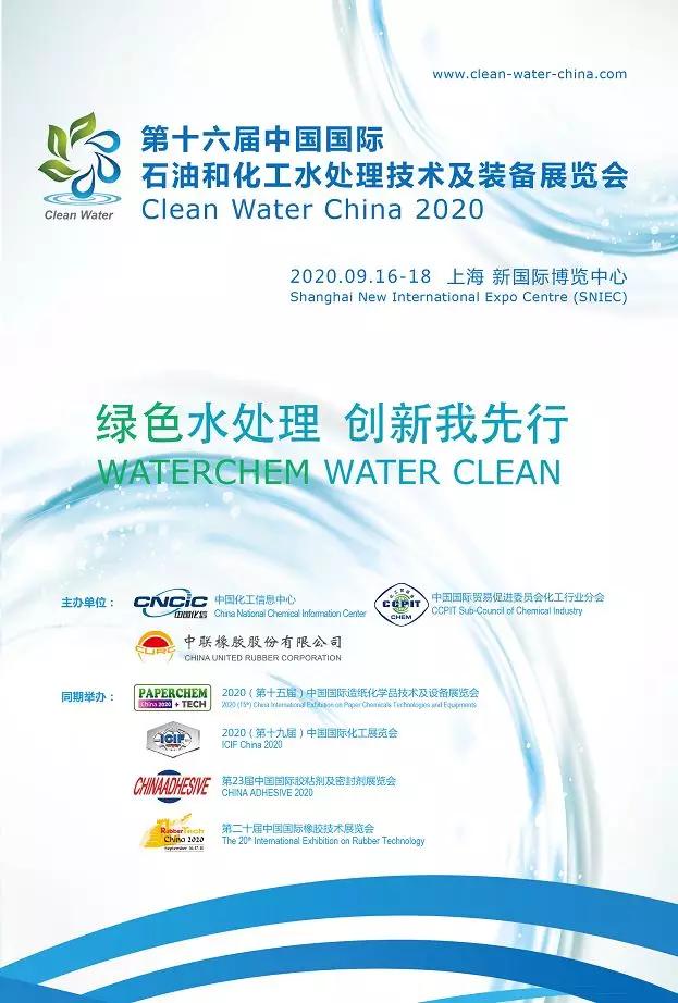 水展宣传单页.png