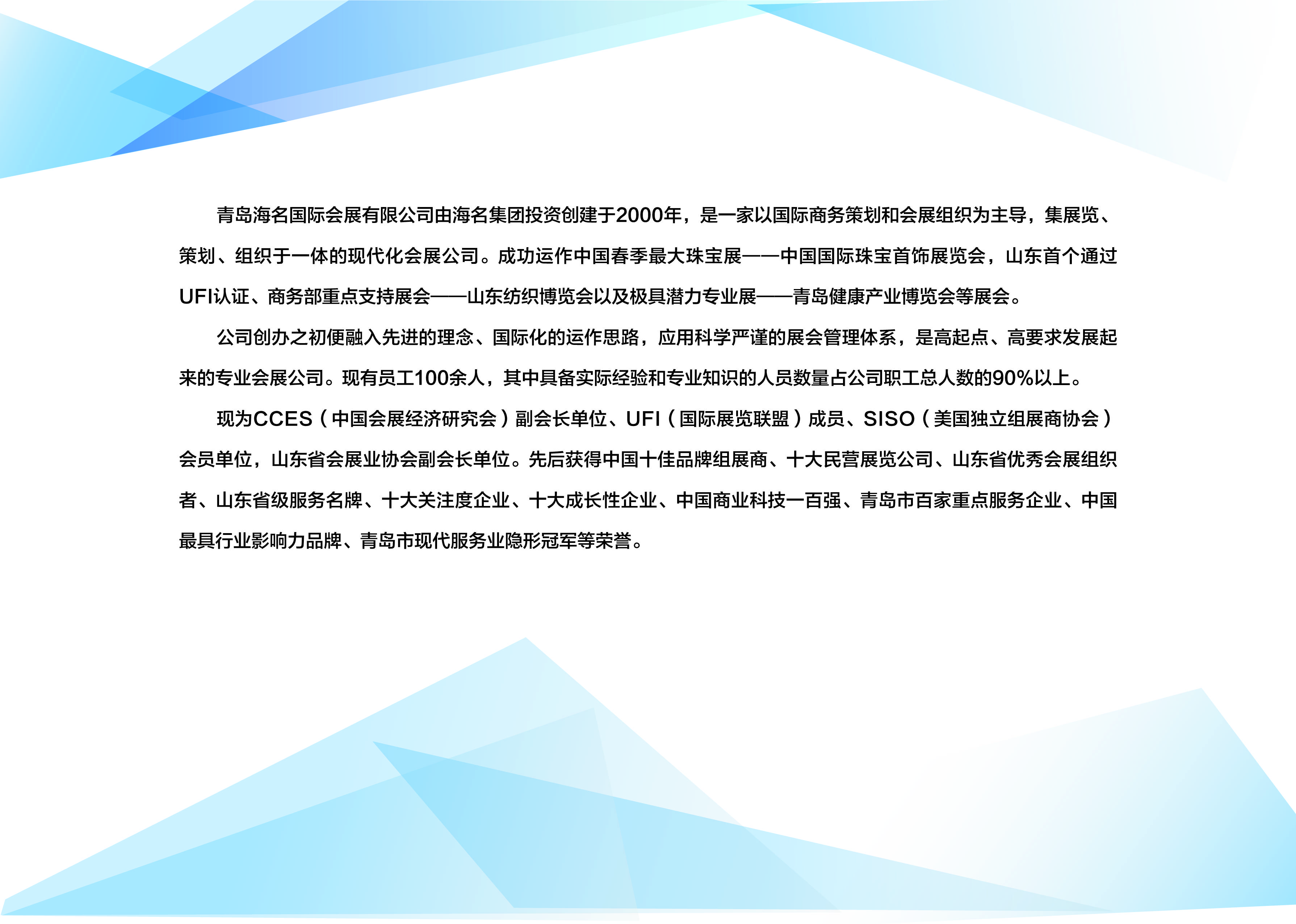 公司简介新-中文_Artboard 2.jpg
