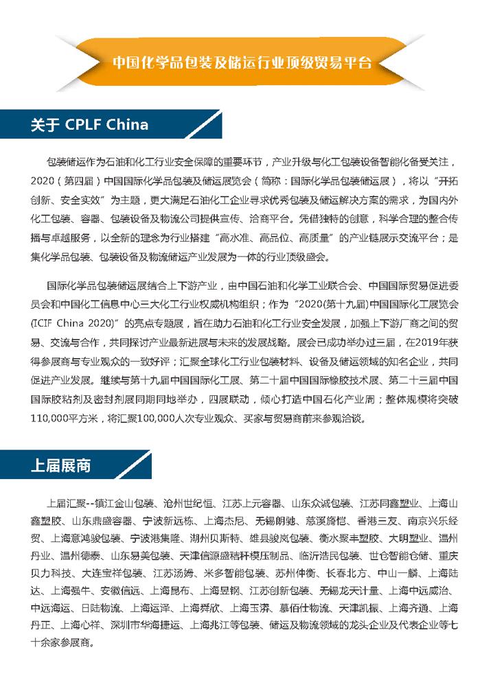 2020(第四届)中国国际化学品包装及储运展(招展函)_页面_2.png