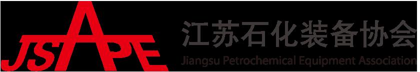 江苏石化装备协会.png
