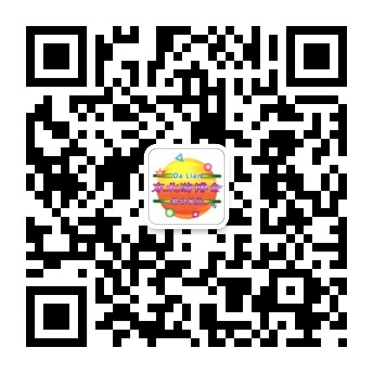 东北游博会微信公众号.jpg