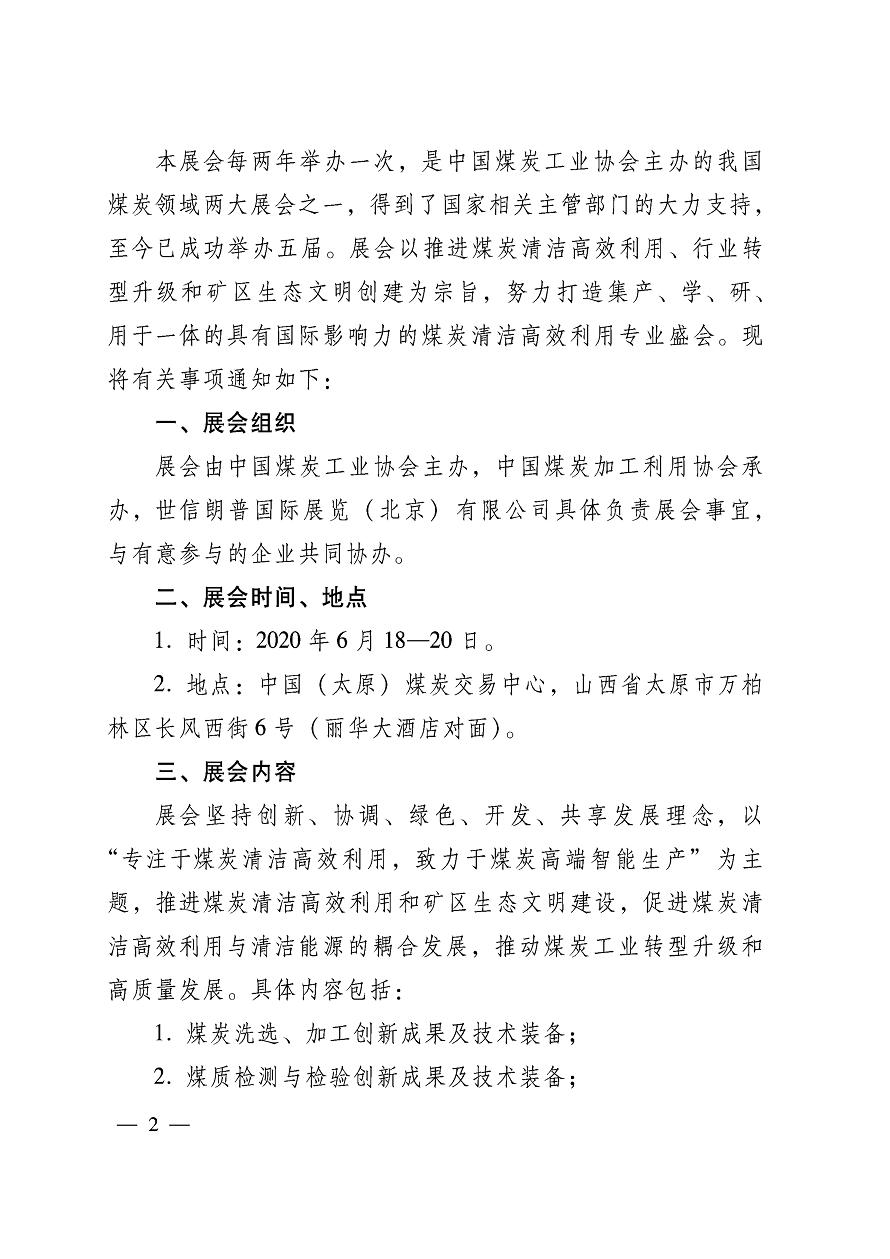 煤炭加工利用协会预通知-红,48号_01.png
