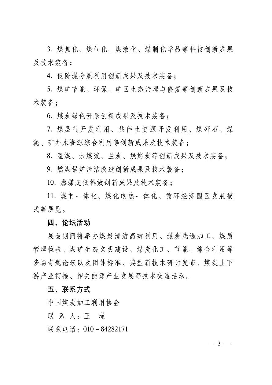 煤炭加工利用协会预通知-红,48号_02.png
