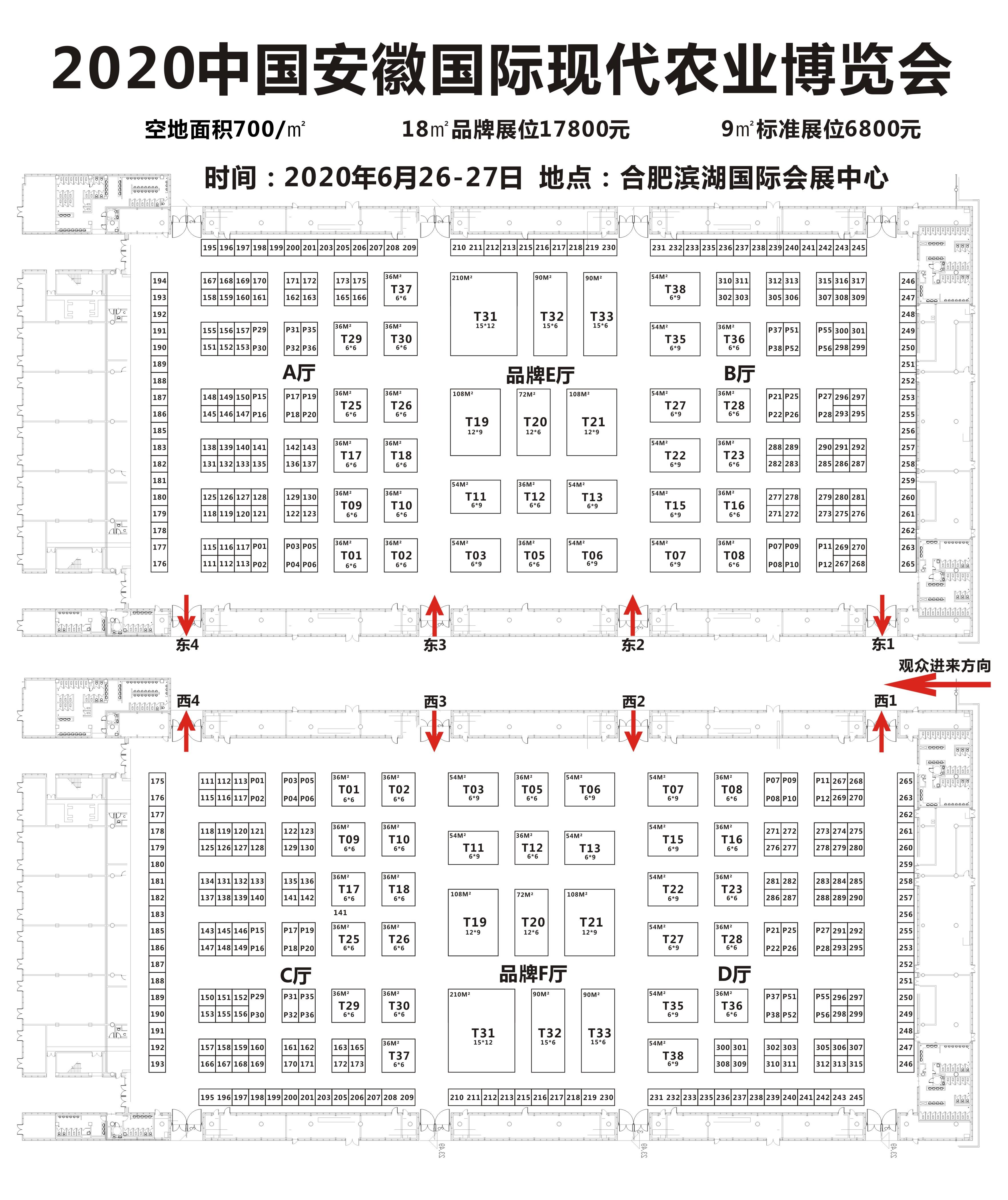 2020安徽农业展(1).jpg