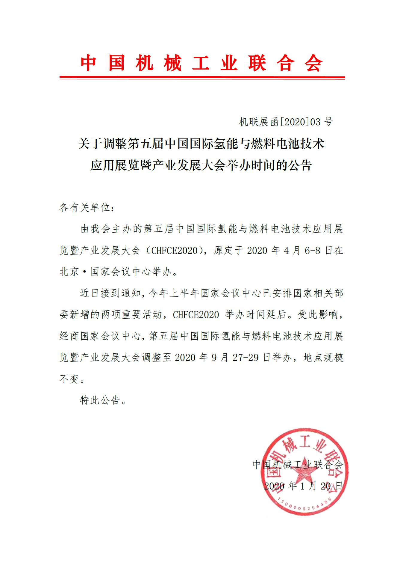 关于调整第五届中国国际氢能与燃料电池技术-中文20200120.png