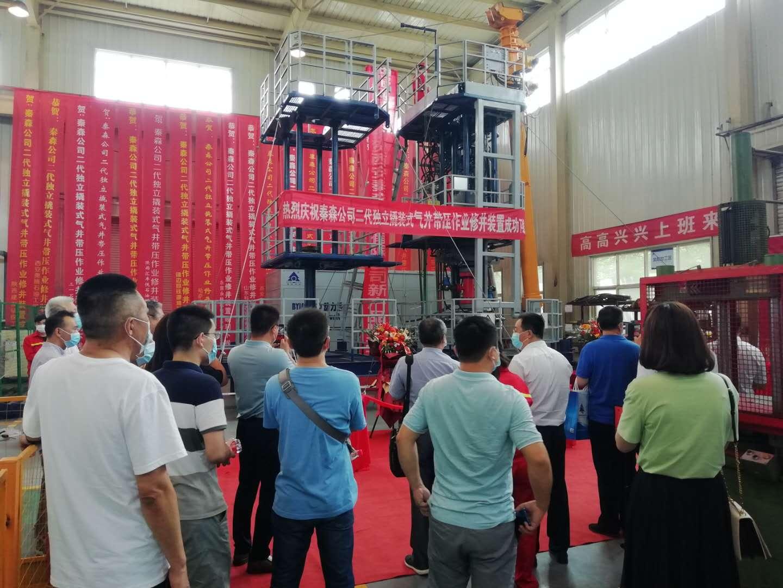 2020新型带压作业装备研讨会在西安举行