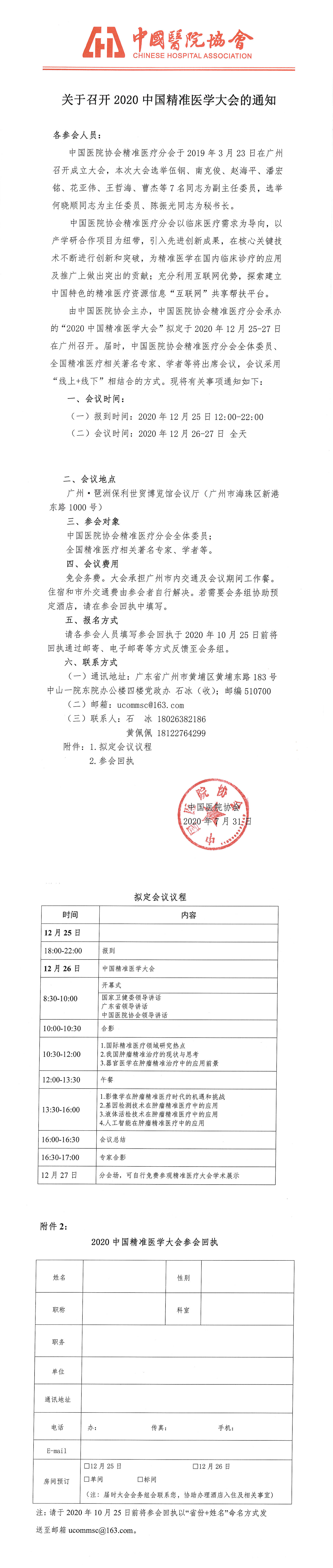 中国医院协会 文件.png