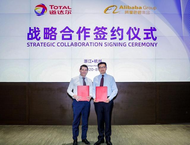 道达尔投资与阿里巴巴合作以推动其数字化转型