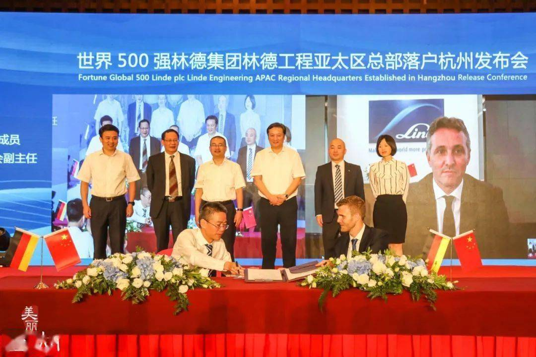 (重磅发言人)世界500强林德集团林德工程亚太采购中心到CSSOPE演讲对接