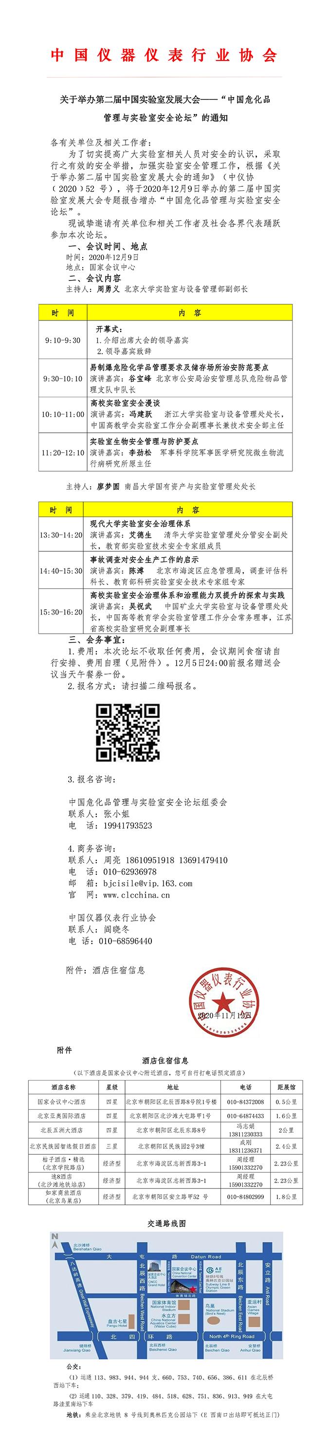 关于举办中国危化品管理与实验室安全高峰论坛的通知11.jpg