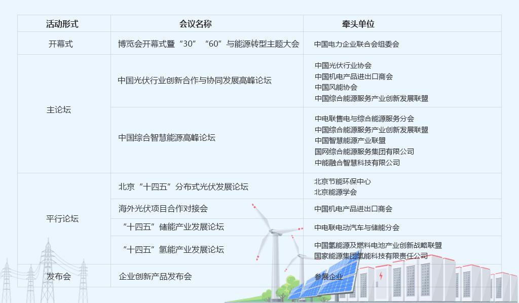 活动日程(2).jpg