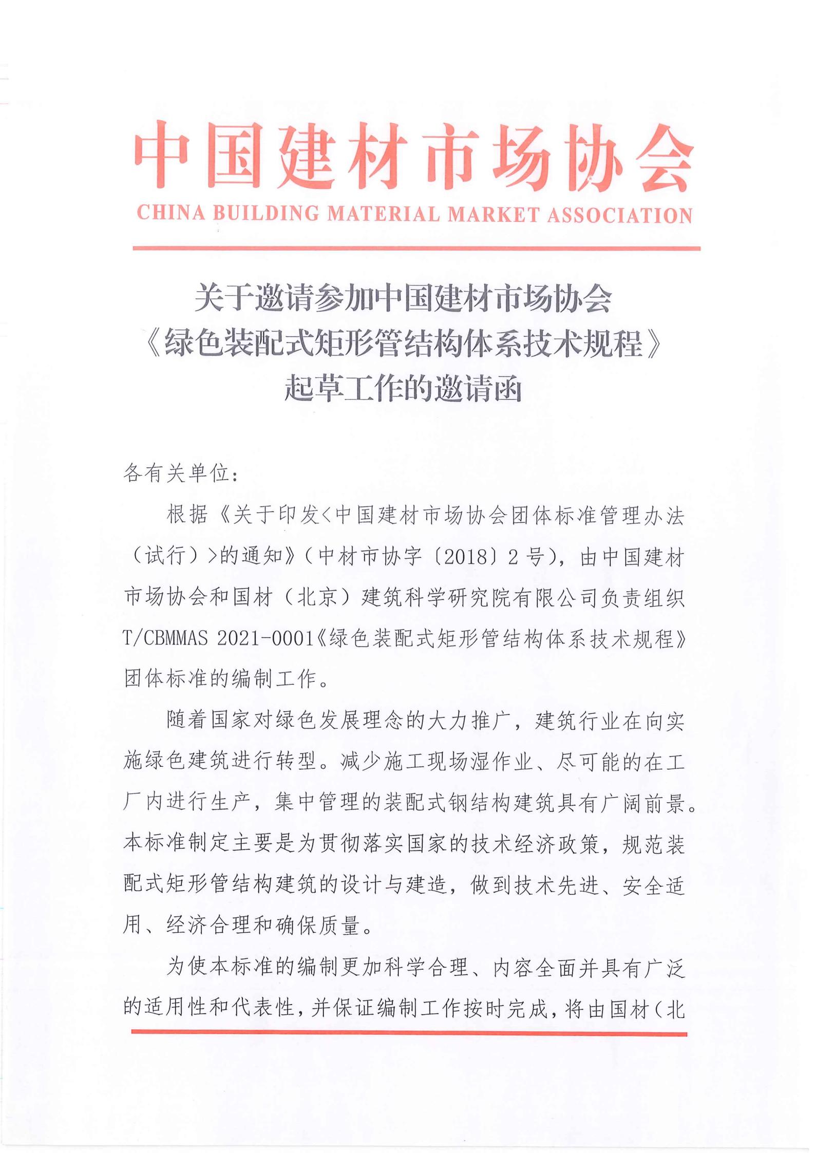 關于邀請參加中國建材市場協會《綠色裝配式矩形管結構體系技術規程》起草工作的邀請函_00.png