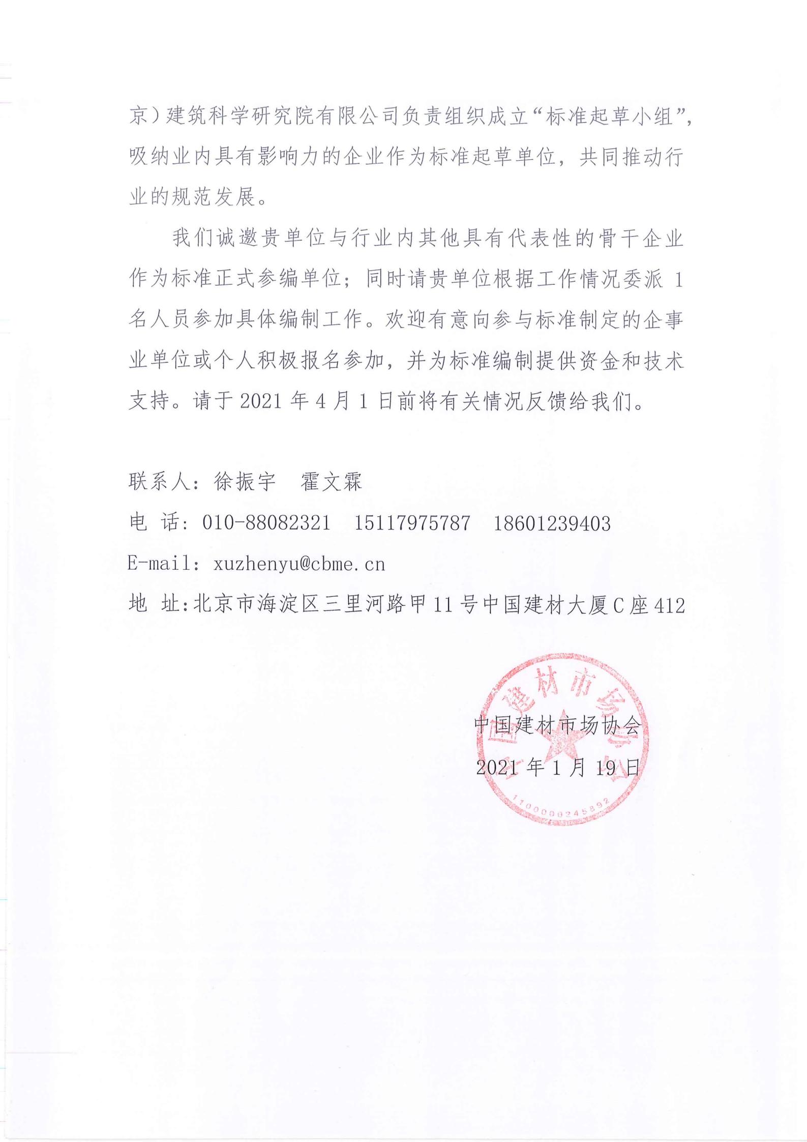 關于邀請參加中國建材市場協會《綠色裝配式矩形管結構體系技術規程》起草工作的邀請函_01.png
