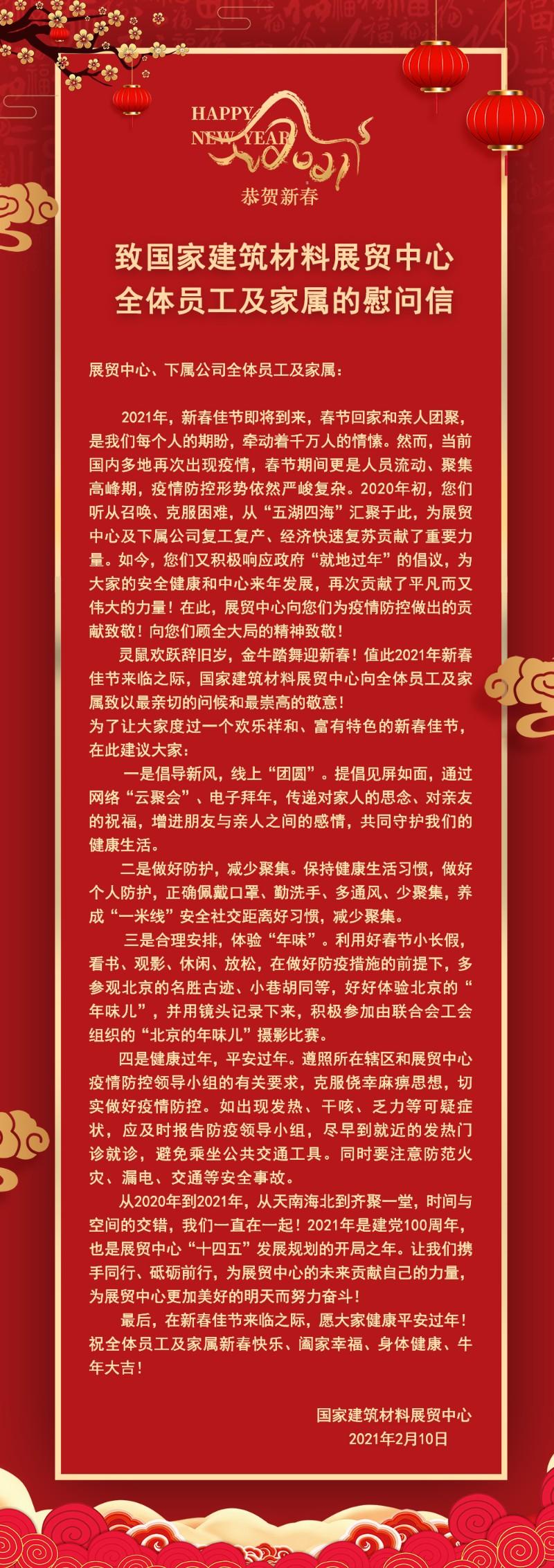 展貿中心-新春慰問信(長圖).jpg
