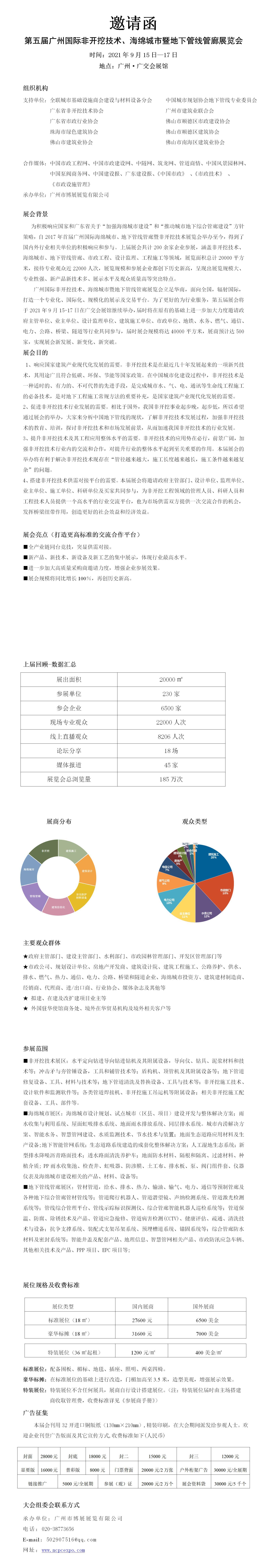 第五届广州国际海绵城市、地下管线管廊暨非开挖技术展览会(2).jpg
