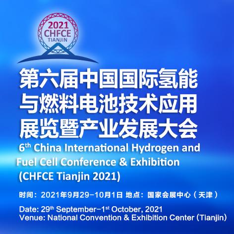 第六届中国国际氢能与燃料电池技术应用展览暨产业发展大会天津方形(1).jpg