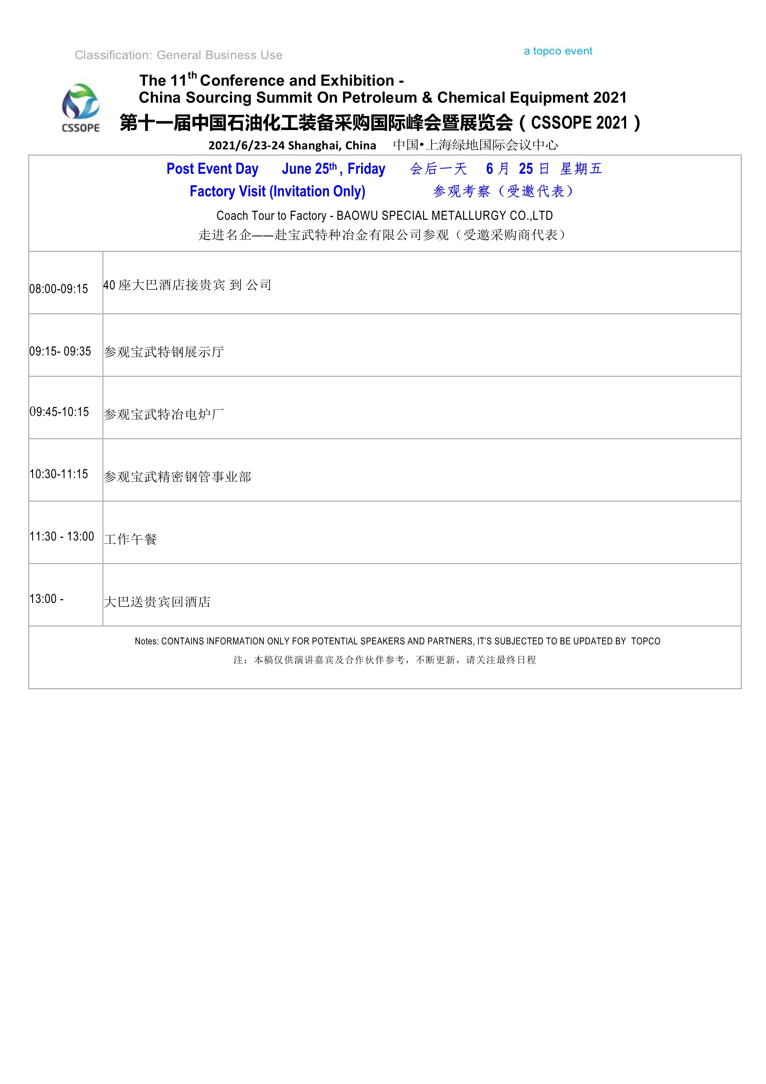 062006442205_0NEW新拟简版CSSOPE2021Agenda日程(4)_8.Jpeg