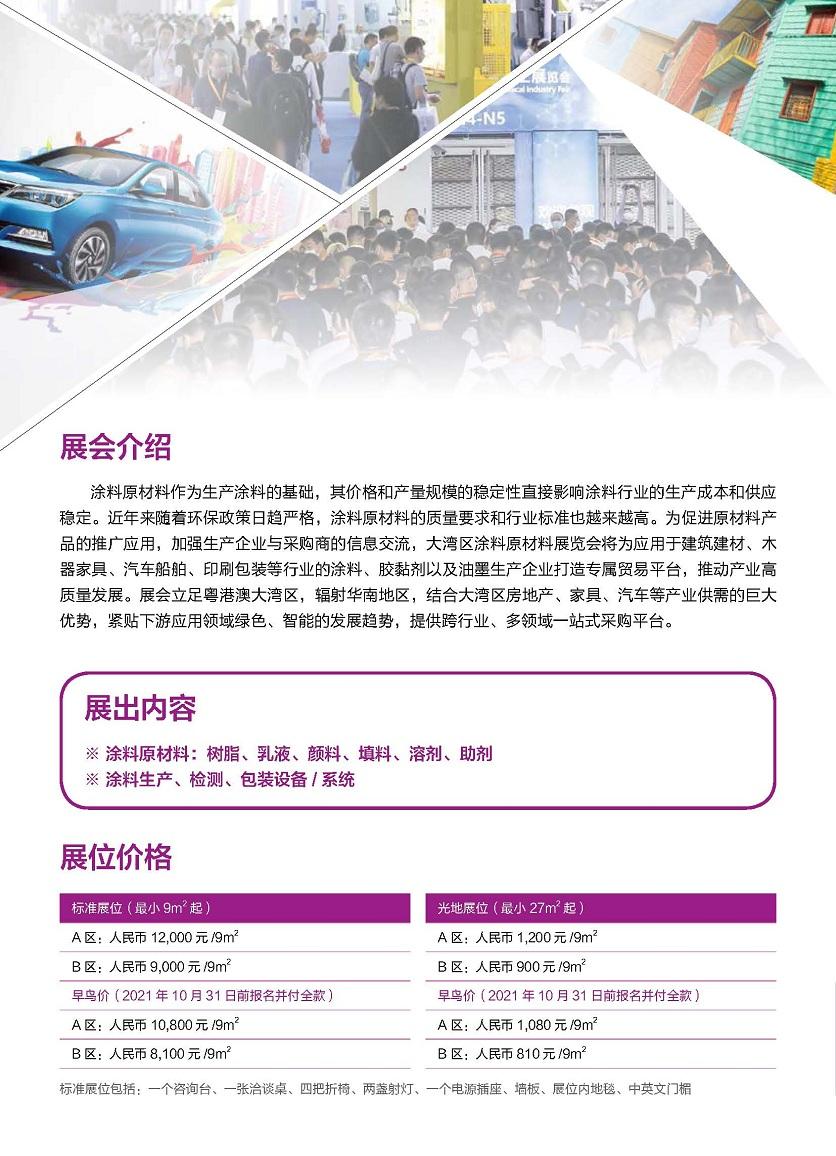 2022大湾区涂料原材料展览会招展册 2021.7.13_页面_2.jpg