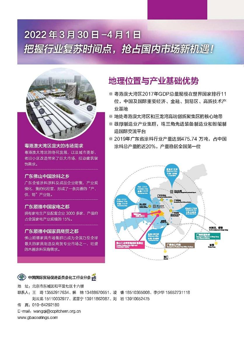 2022大湾区涂料原材料展览会招展册 2021.7.13_页面_4.jpg