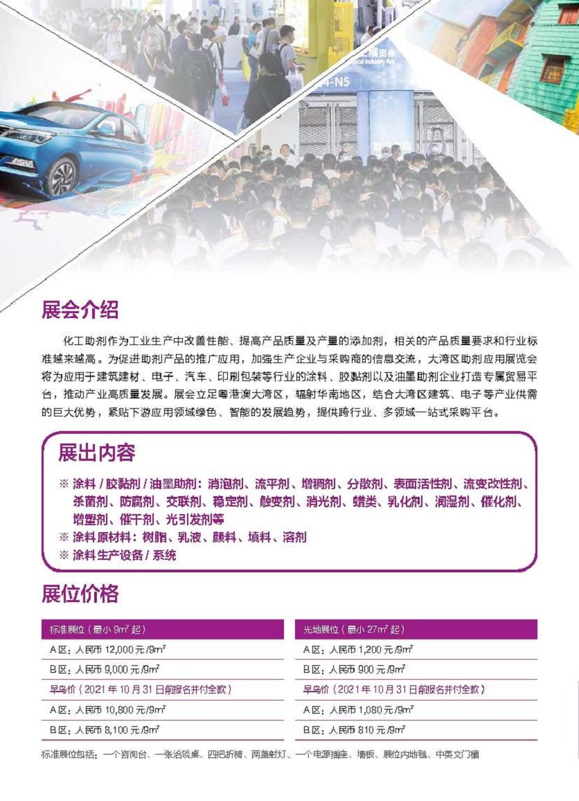 2022大湾区助剂应用展览会招展册 2021.7.13_页面_2.jpg