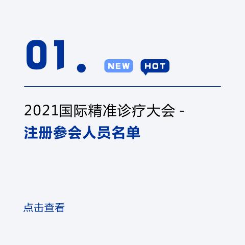 09 国际精准诊疗大会 01 注册参会人员名单.png