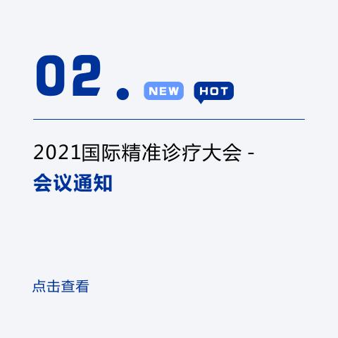09 国际精准诊疗大会 02 会议通知.png