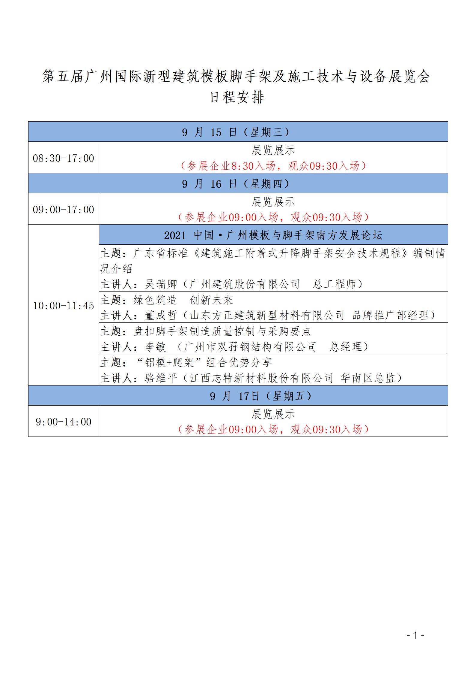 广州模架展-日程安排(最终版)_01.png