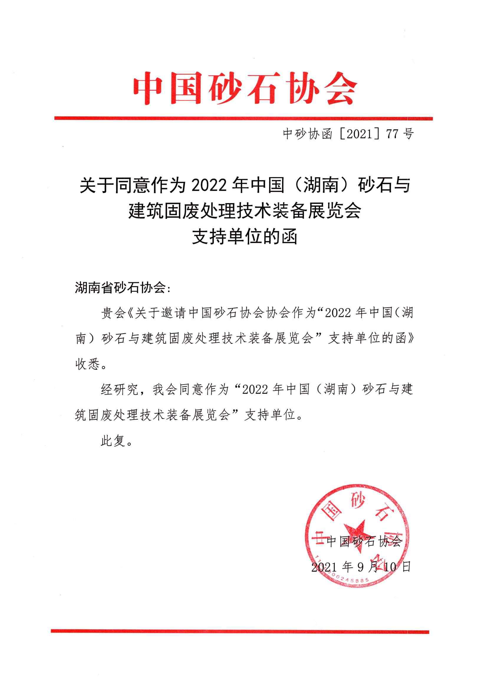 中国砂石协会文件.jpg