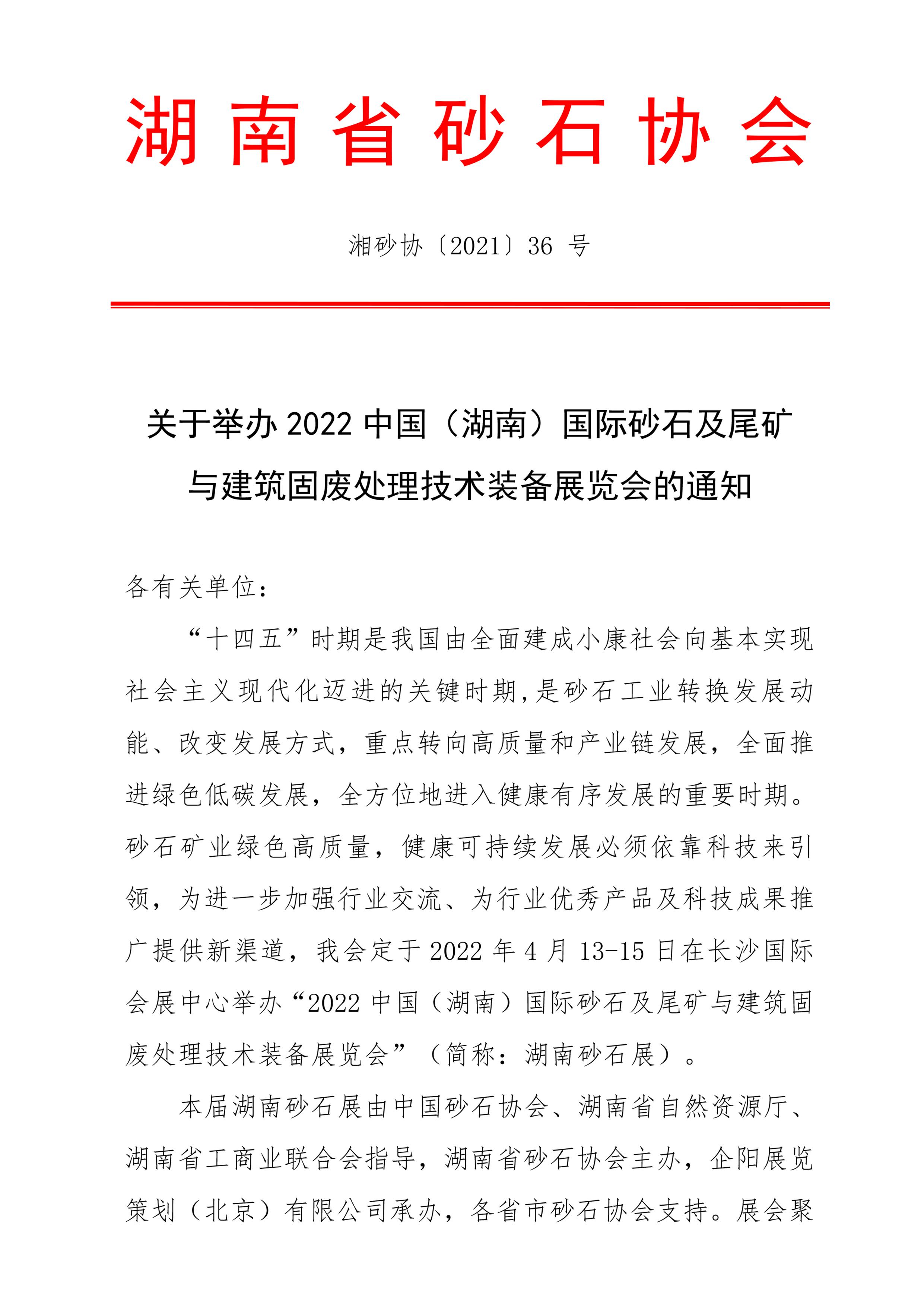 湖南省砂石协会文件-7.jpg