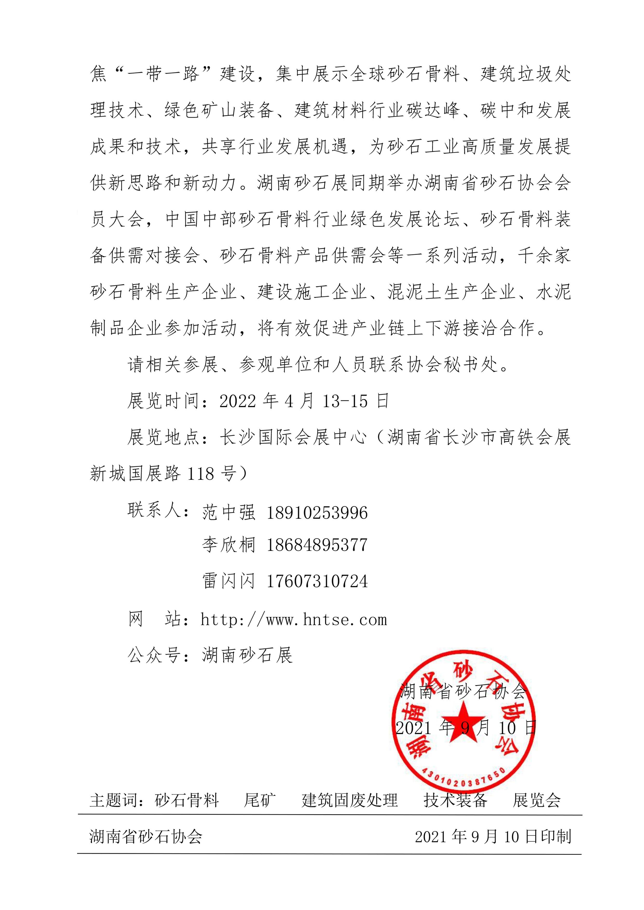 湖南省砂石协会文件-8.jpg